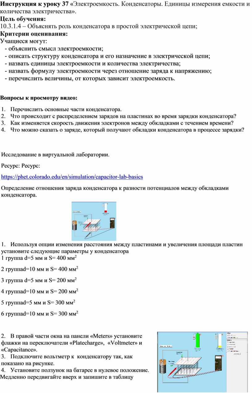 Инструкция к уроку 37 « Электроемкость