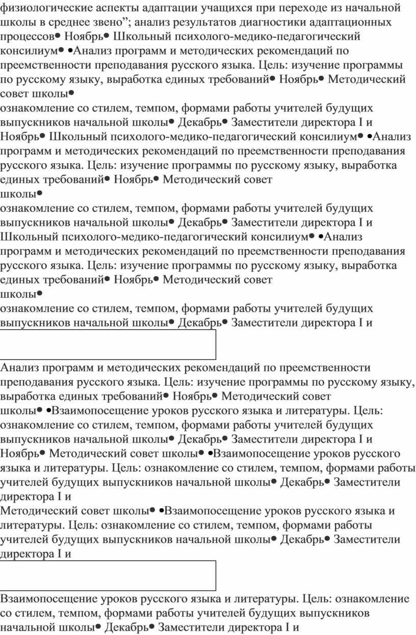 НоябрьШкольный психолого-медико-педагогический консилиум