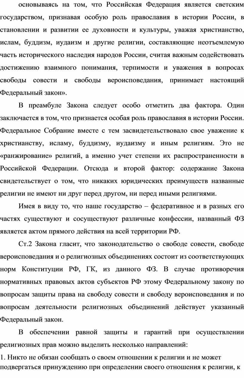Российская Федерация является светским государством, признавая особую роль православия в истории