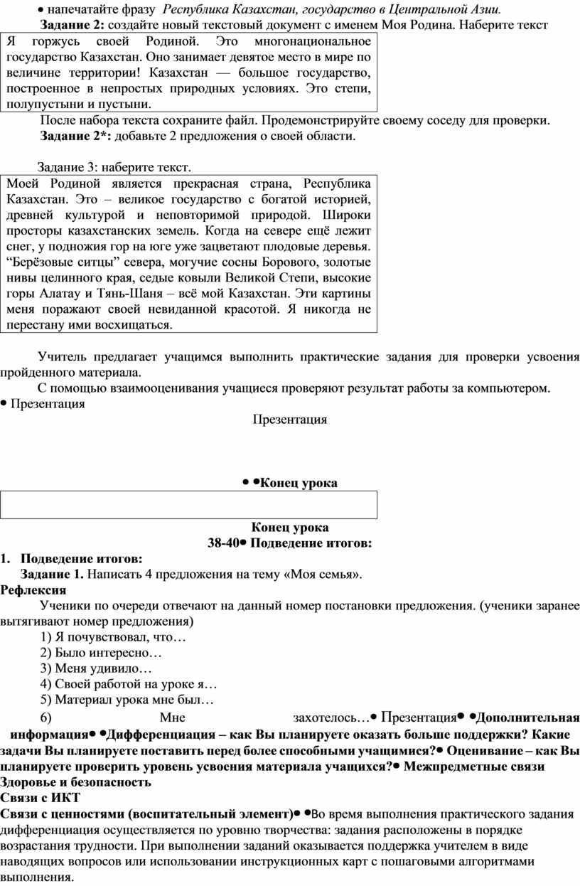 Республика Казахстан, государство в