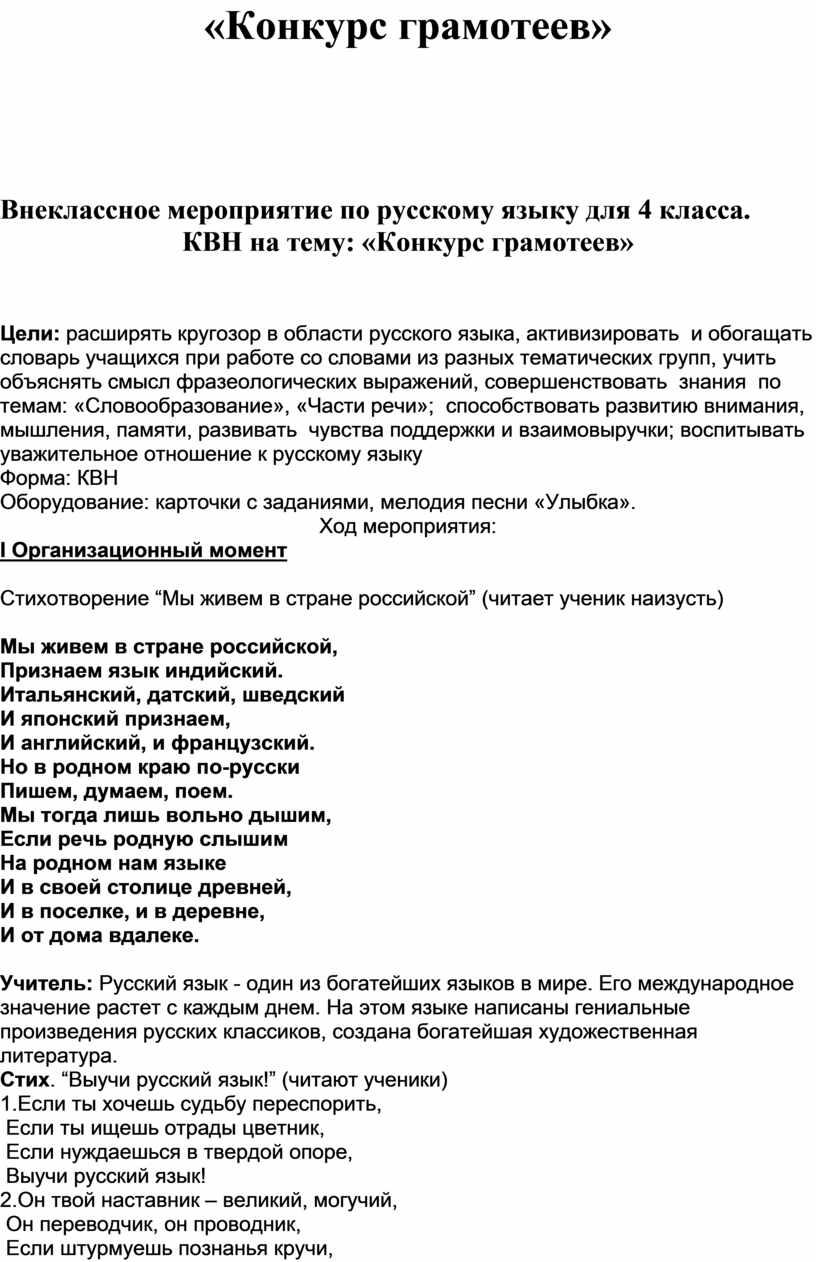 Конкурс грамотеев» Внеклассное мероприятие по русскому языку для 4 класса