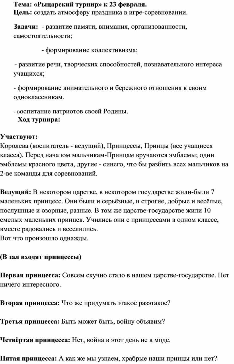 Тема: «Рыцарский турнир» к 23 февраля