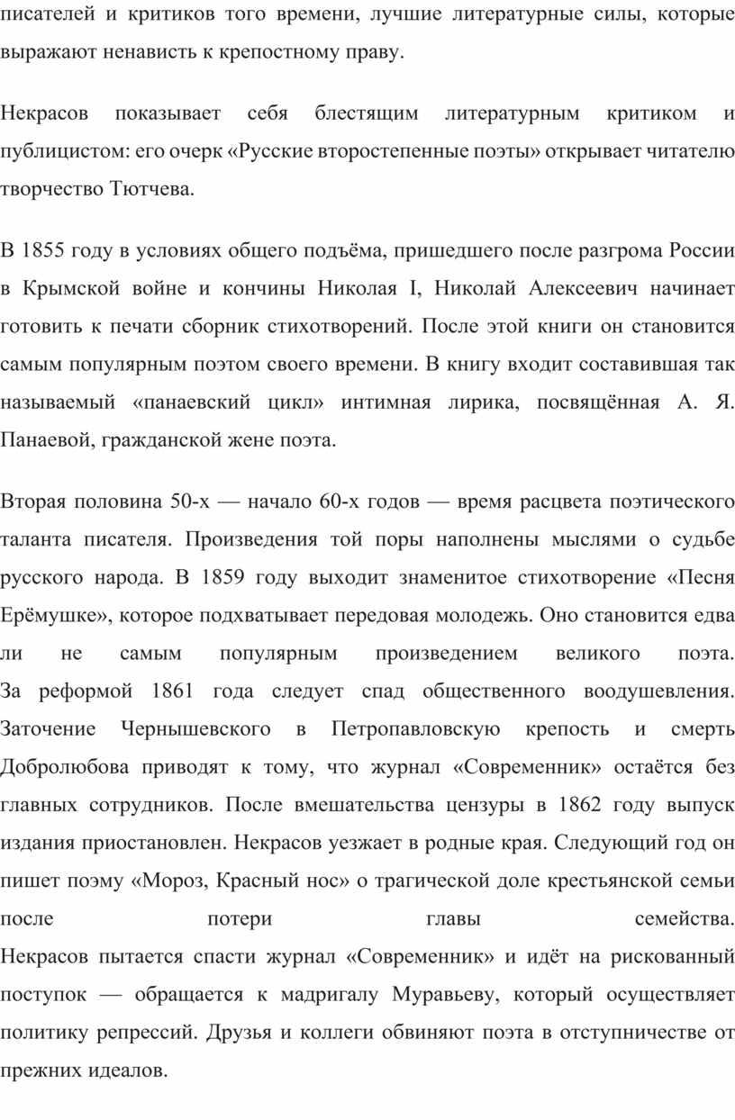 Некрасов показывает себя блестящим литературным критиком и публицистом: его очерк «Русские второстепенные поэты» открывает читателю творчество
