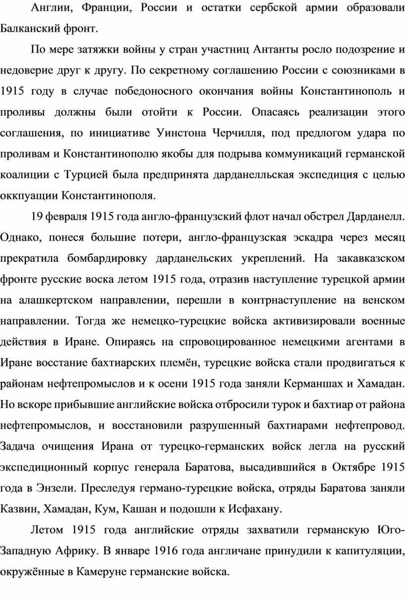 Англии, Франции, России и остатки сербской армии образовали