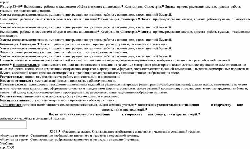 Р/т., стр.48-49 Выполнение работы с элементами объёма в технике аппликации
