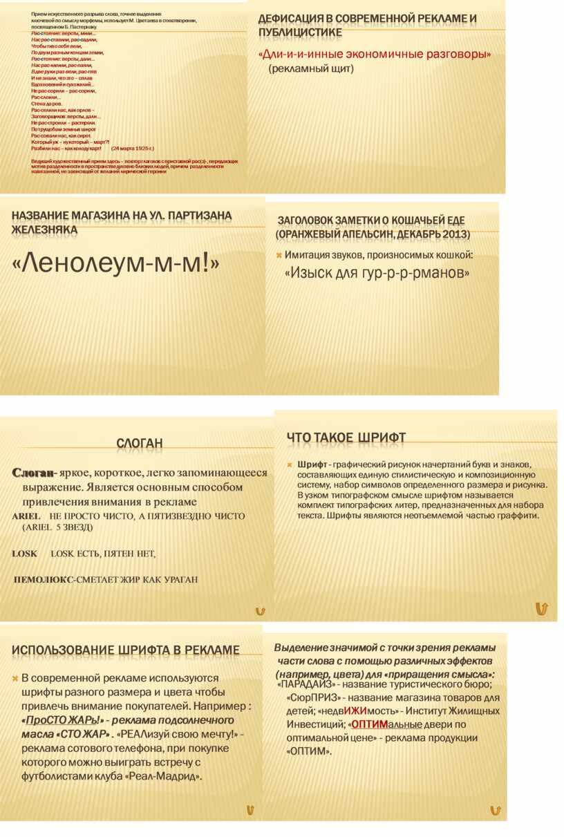 Изобразительные возможности средств письма