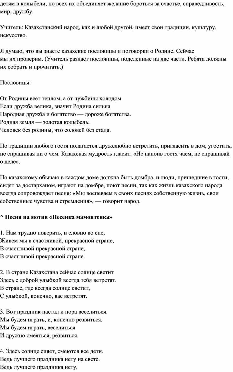 Учитель: Казахстанский народ, как и любой другой, имеет свои традиции, культуру, искусство