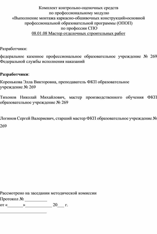 Комплект контрольно-оценочных средств по профессиональному модулю «