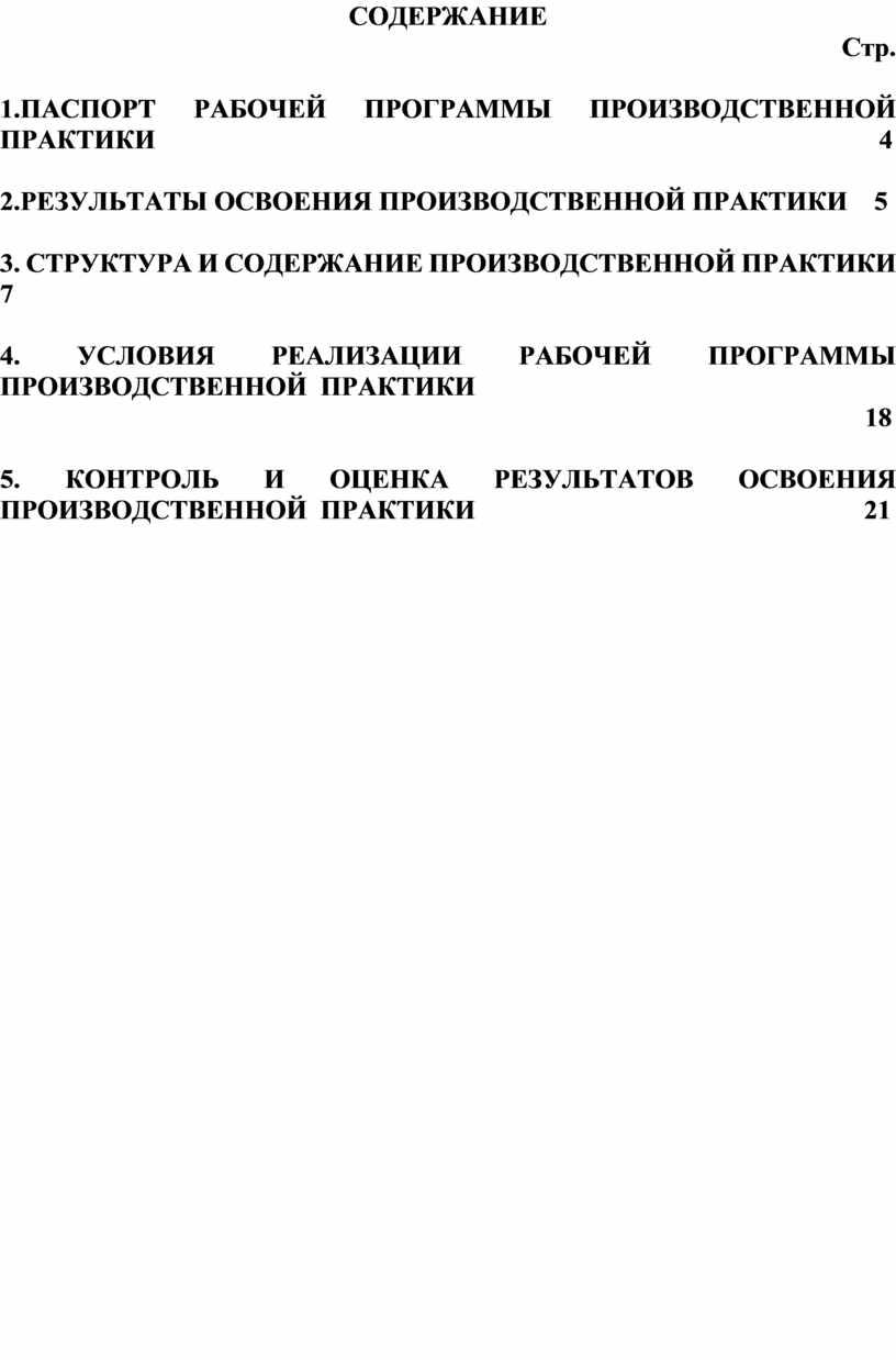 СОДЕРЖАНИЕ Стр. 1.ПАСПОРТ