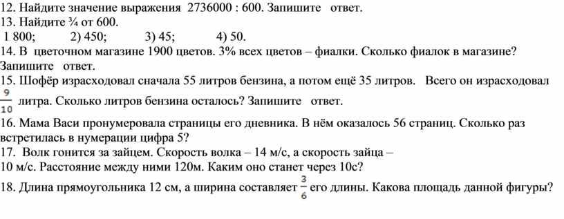 Найдите значение выражения 2736000 : 600
