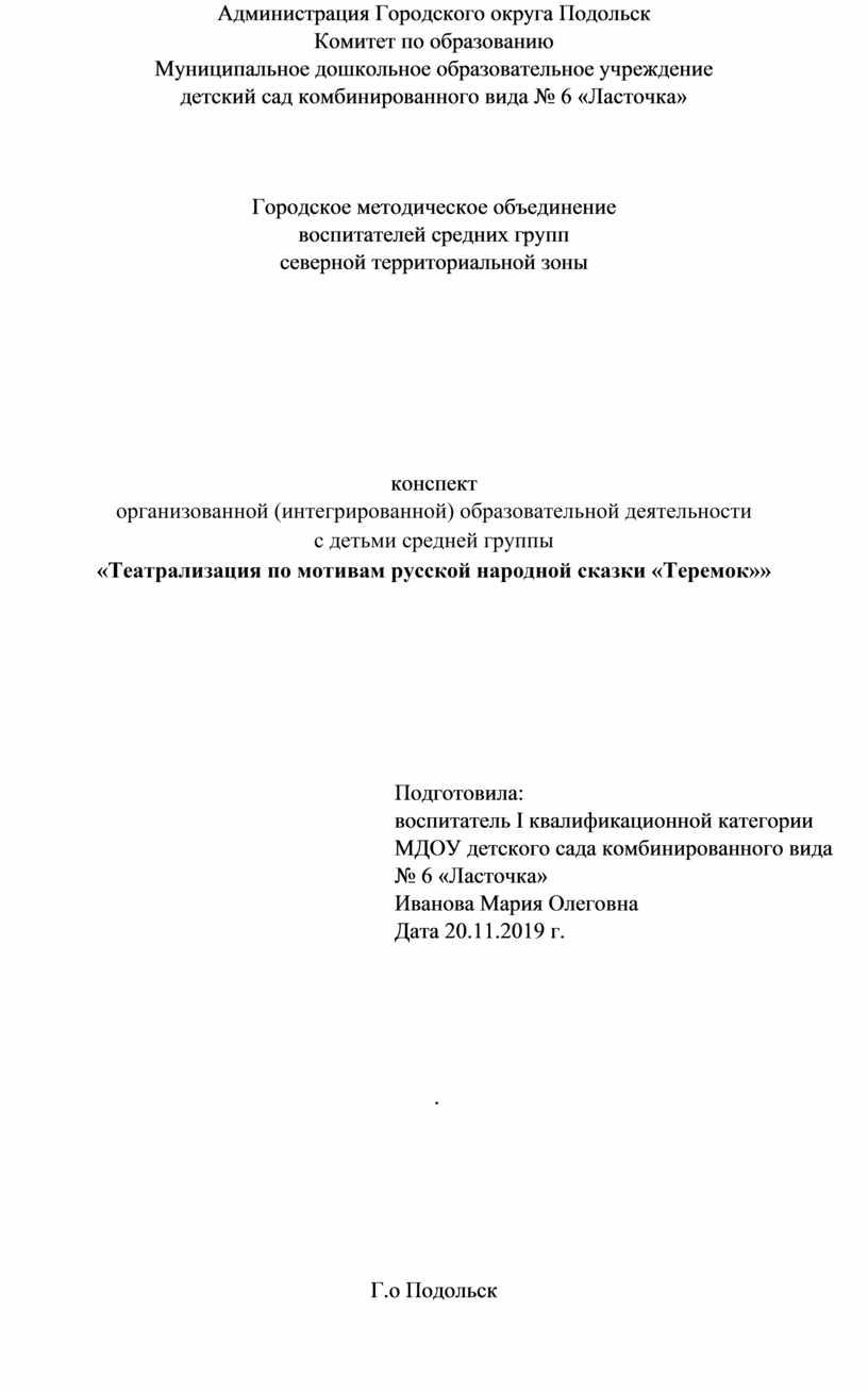Администрация Городского округа
