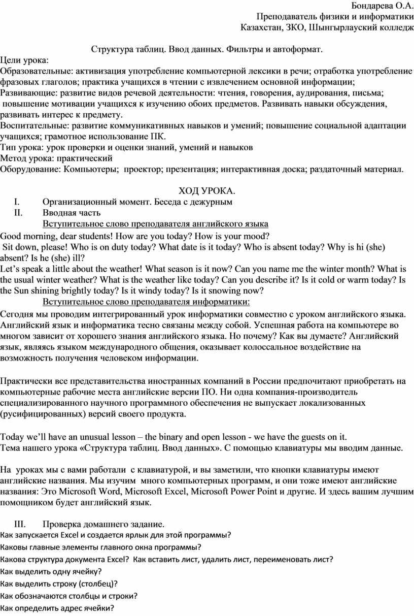 Бондарева О.А. Преподаватель физики и информатики