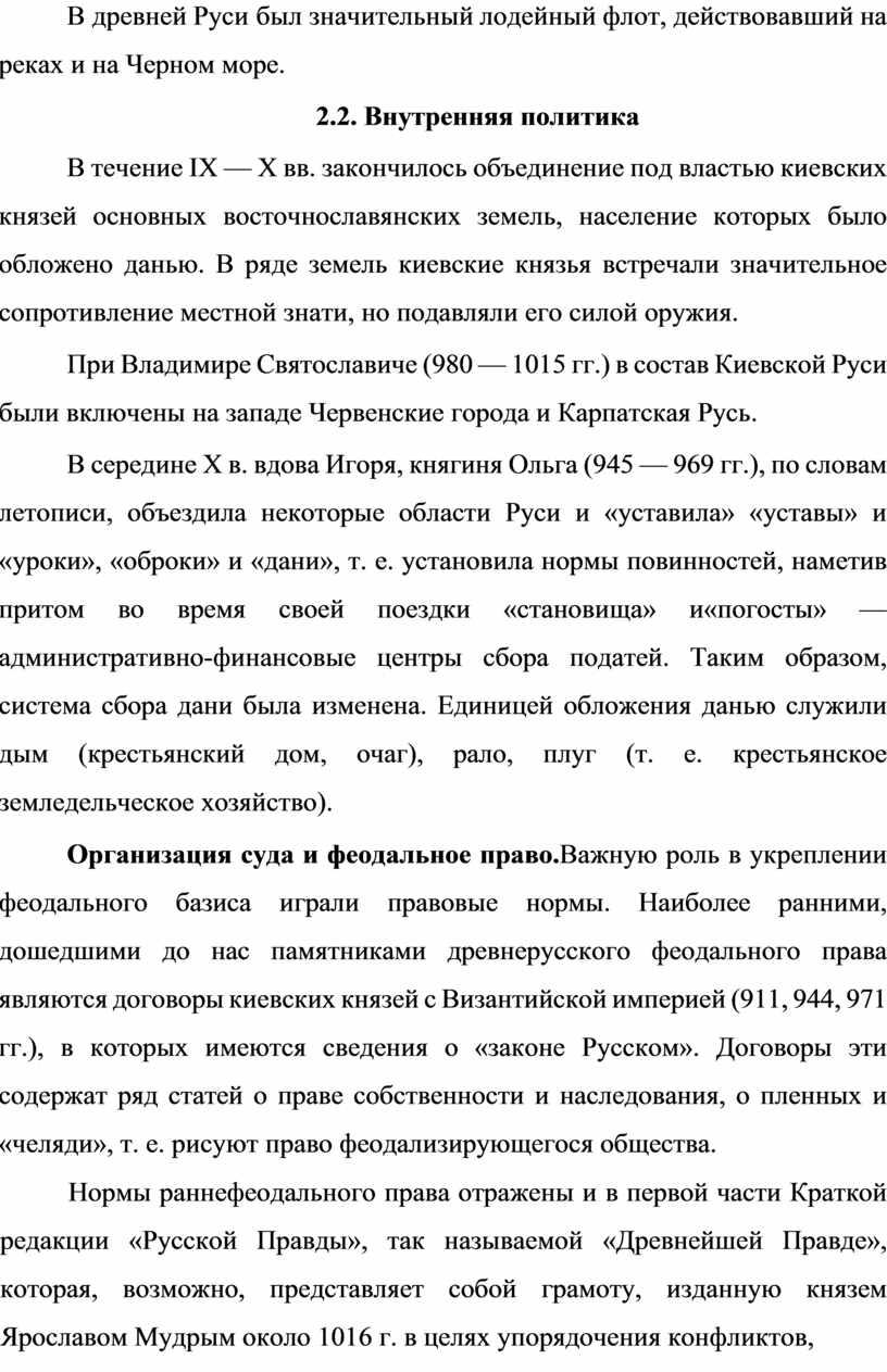 В древней Руси был значительный лодейный флот, действовавший на реках и на