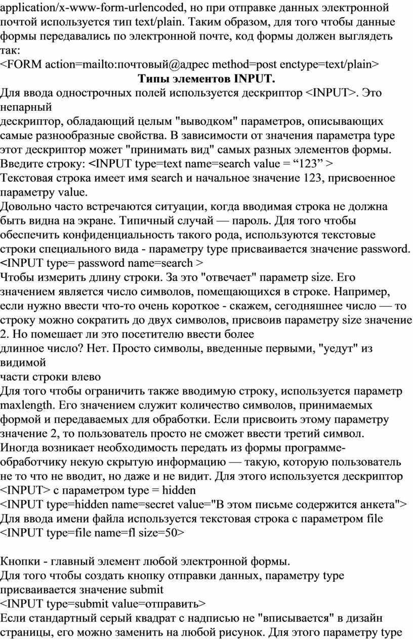 Таким образом, для того чтобы данные формы передавались по электронной почте, код формы должен выглядеть так: <FORM action=mailto: почтовый @ адрес method=post enctype=text/plain>