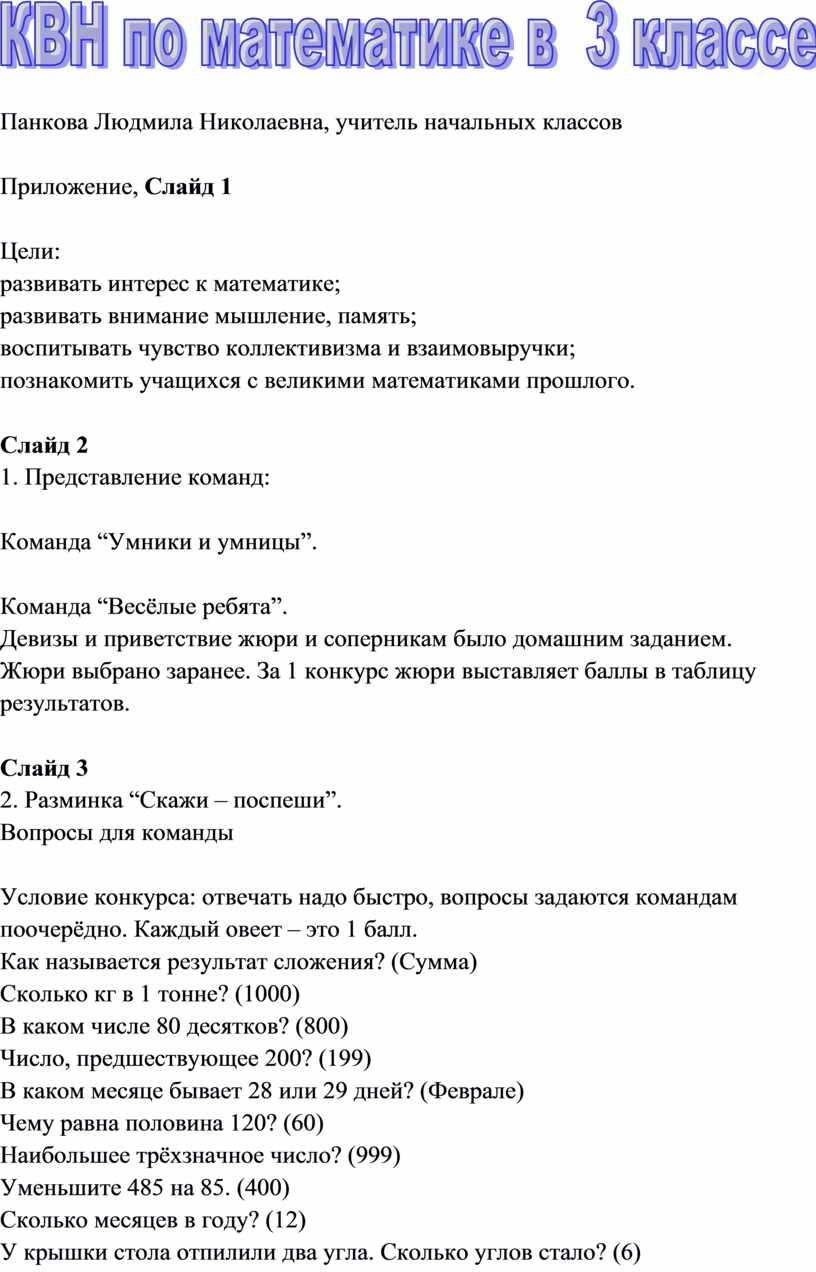 Панкова Людмила Николаевна, учитель начальных классов
