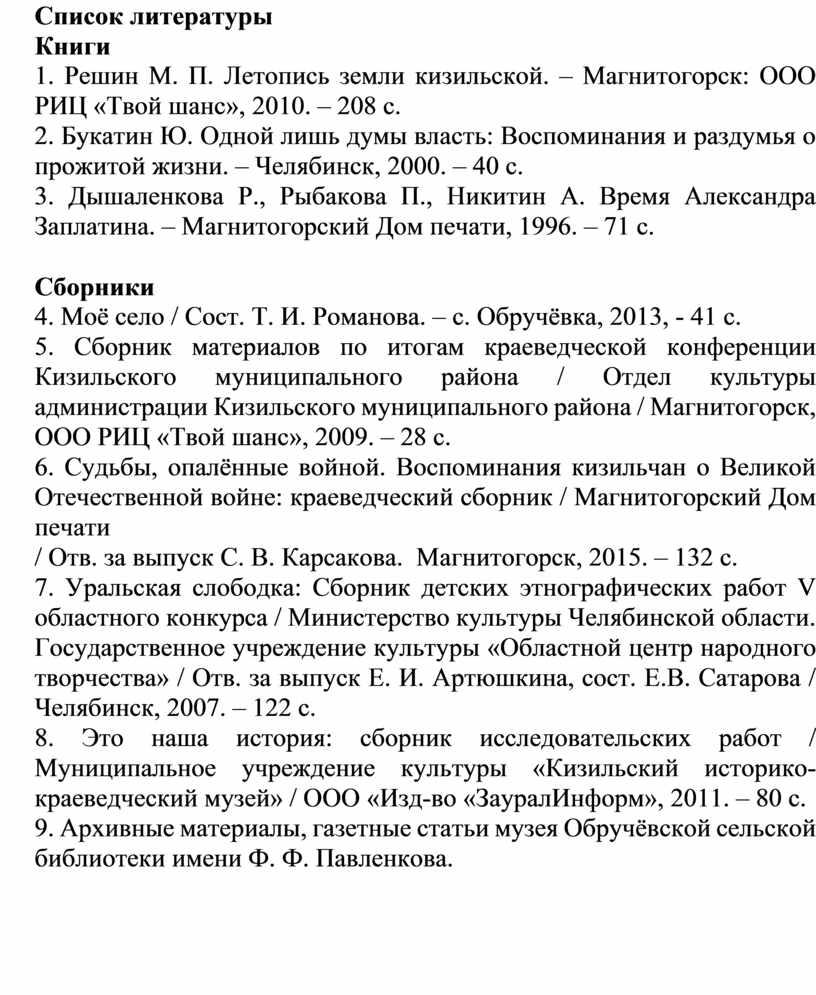 Список литературы Книги 1.