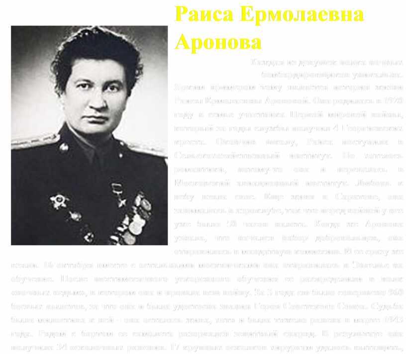 Раиса Ермолаевна Аронова