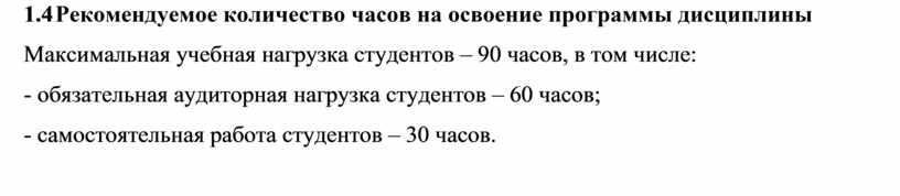 Рекомендуемое количество часов на освоение программы дисциплины