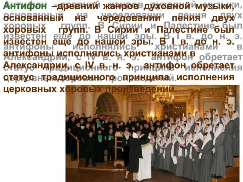 Антифон –древний жанров духовной музыки, основанный на чередовании пения двух хоровых групп