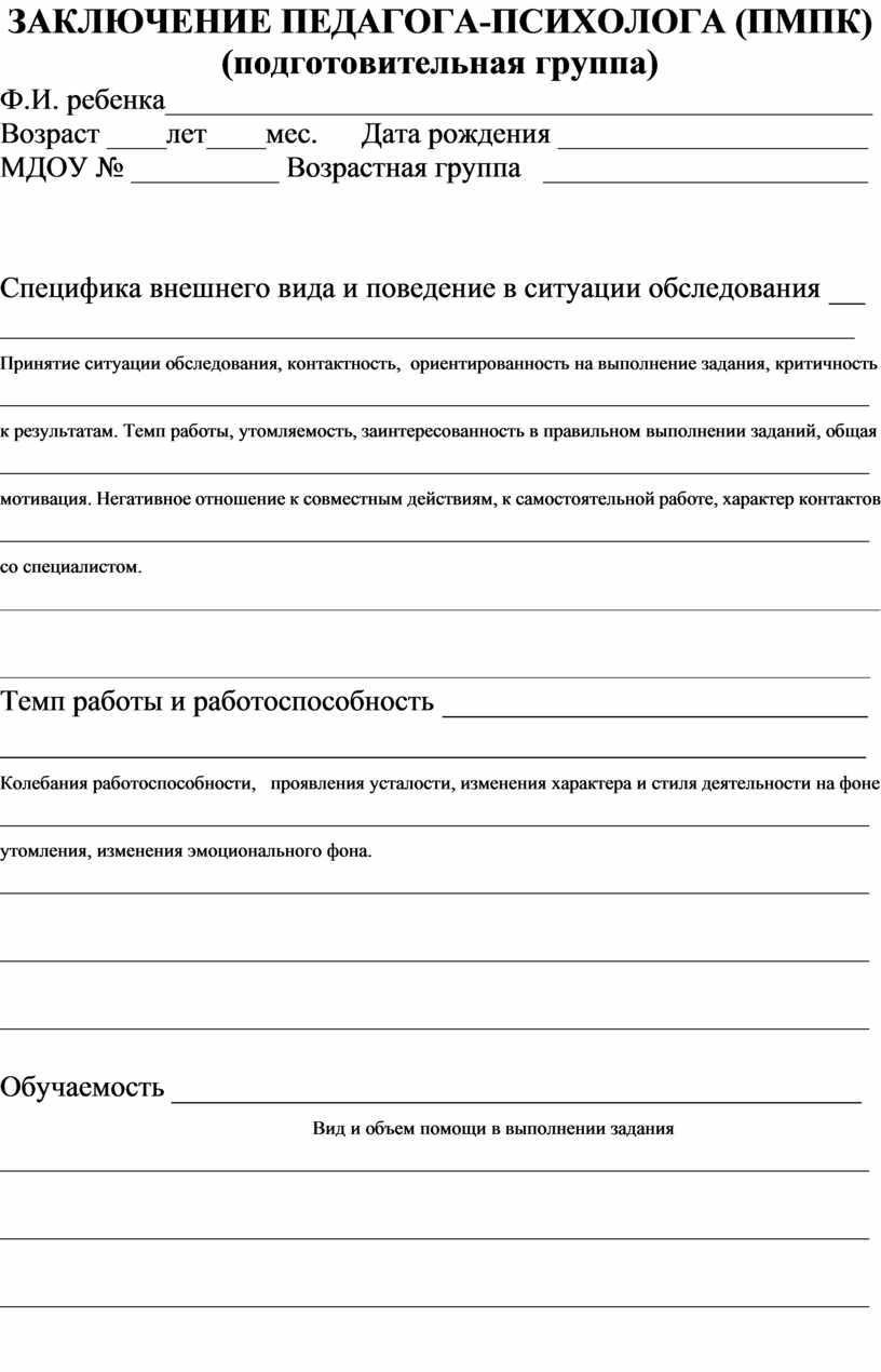 ЗАКЛЮЧЕНИЕ ПЕДАГОГА-ПСИХОЛОГА (ПМПК) (подготовительная группа)