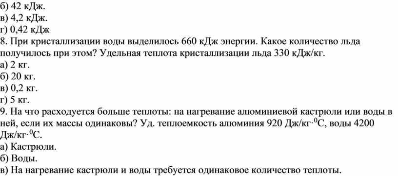 Дж. в) 4,2 кДж. г) 0,42 кДж 8