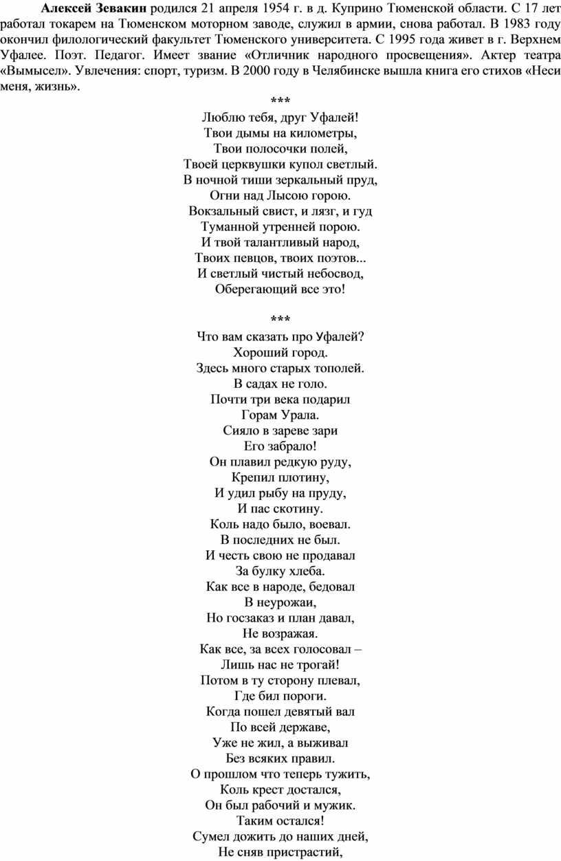 Алексей Зевакин родился 21 апреля 1954 г