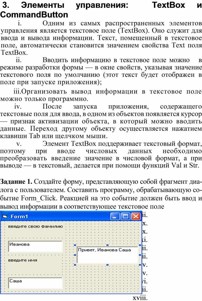 Элементы управления: TextBox и