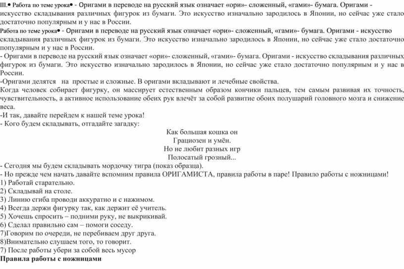 III. Работа по теме урока - Оригами в переводе на русский язык означает «ори»- сложенный, «гами»- бумага