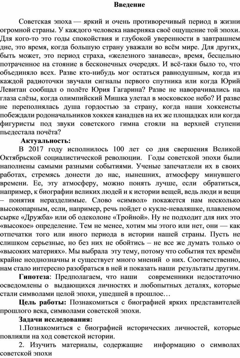 Введение Советская эпоха — яркий и очень противоречивый период в жизни огромной страны
