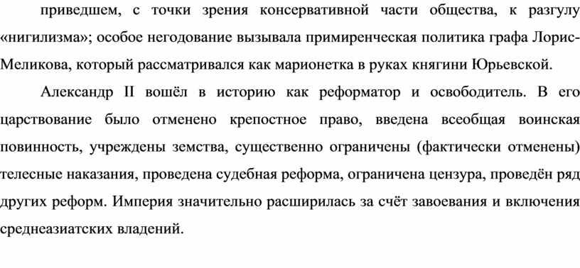 Лорис-Меликова, который рассматривался как марионетка в руках княгини