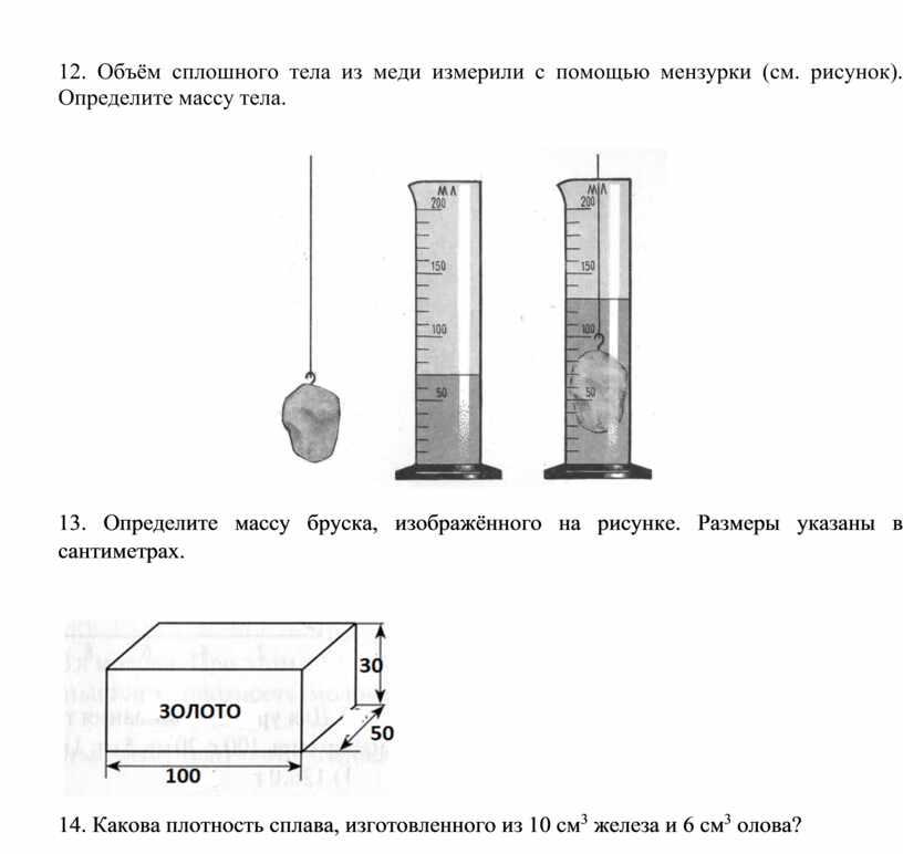 Объём сплошного тела из меди измерили с помощью мензурки (см