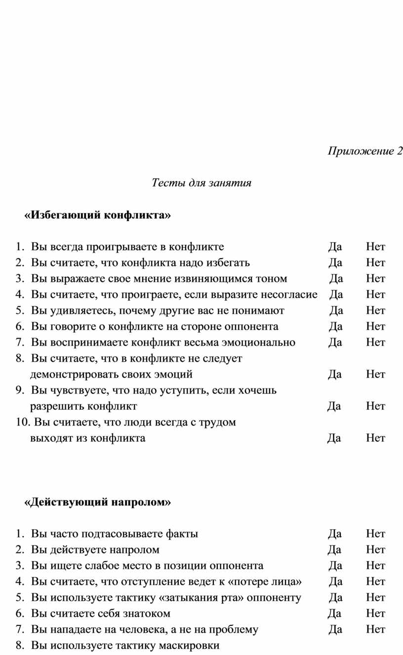 Приложение 2 Тесты для занятия «Избегающий конфликта» 1