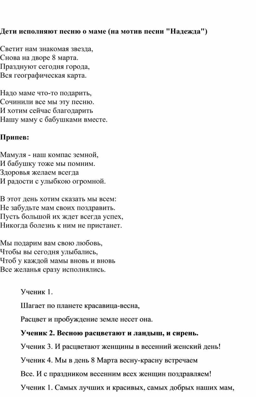 """Дети исполняют песню о маме (на мотив песни """"Надежда"""")"""