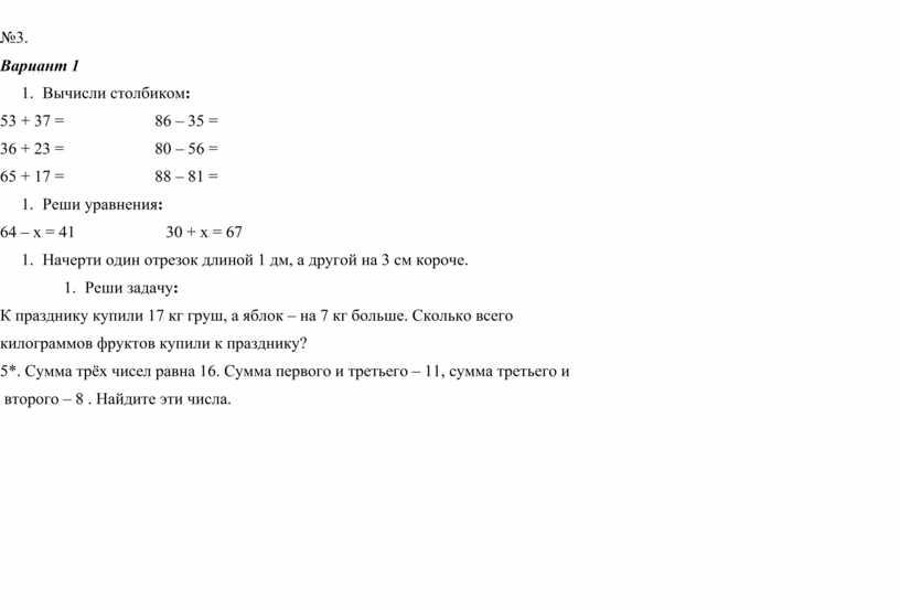 Вариант 1 1. Вычисли столбиком : 53 + 37 = 86 – 35 = 36 + 23 = 80 – 56 = 65 + 17…