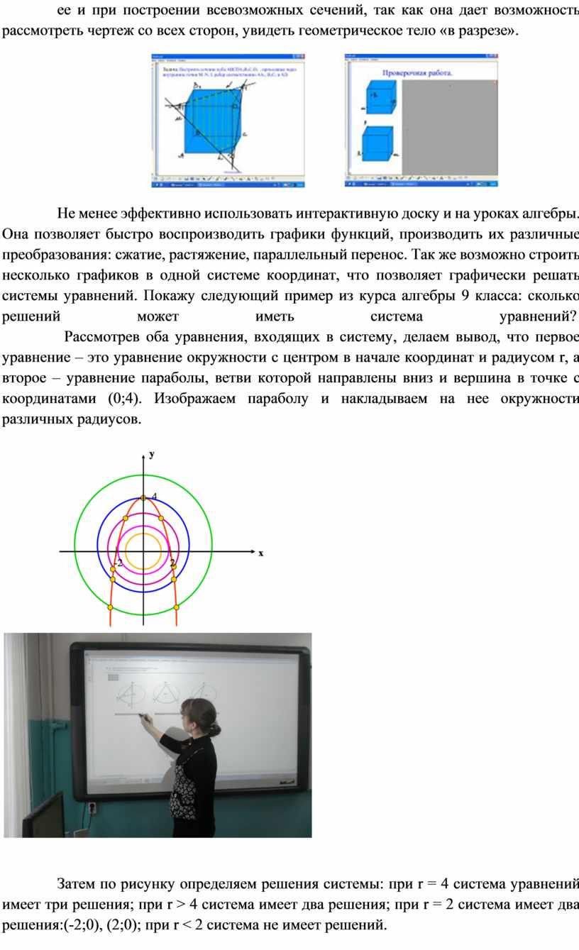 Не менее эффективно использовать интерактивную доску и на уроках алгебры