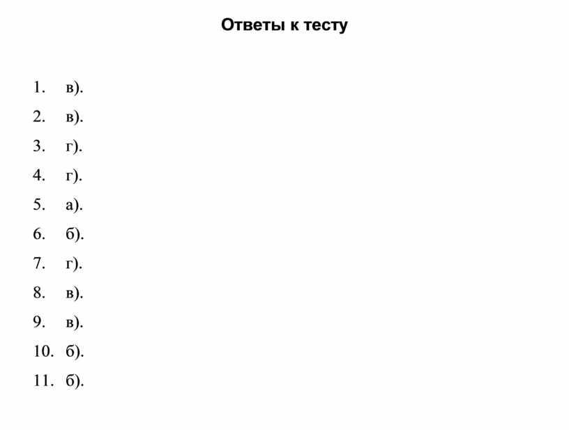Ответы к тесту 1. в)