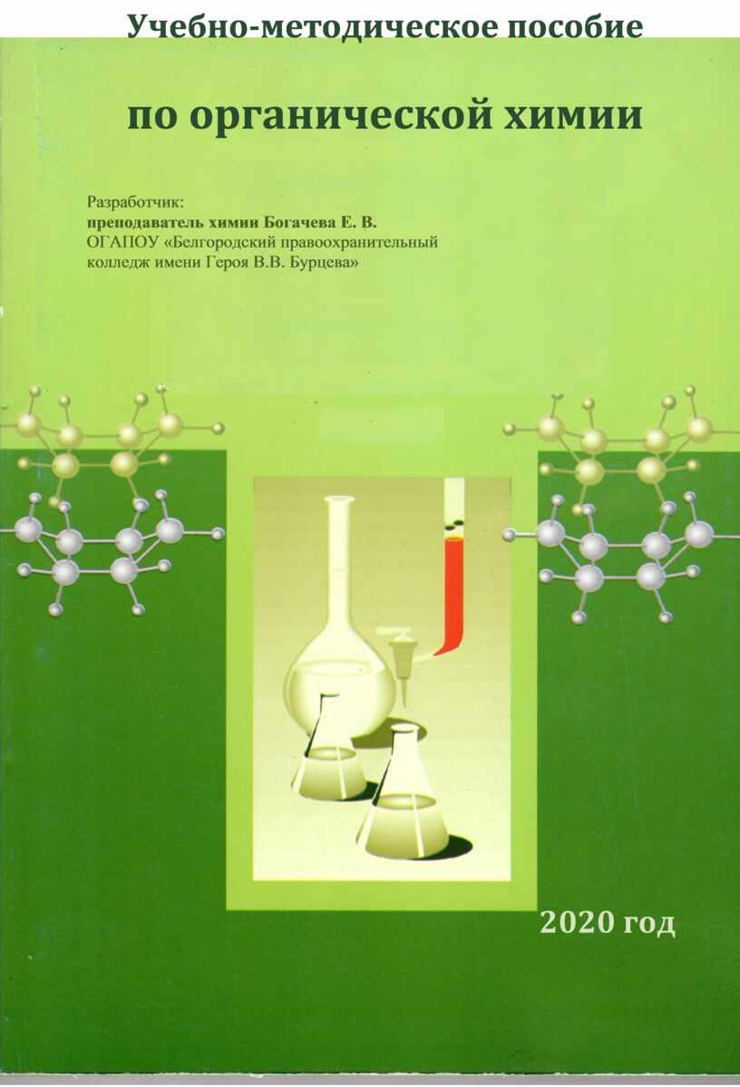 Методическое пособие по органической химии