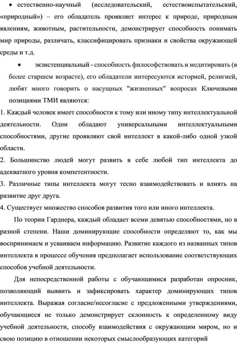 Ключевыми позициями ТМИ являются: 1