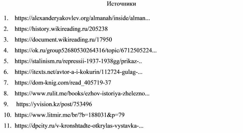 Источники 1. https://alexanderyakovlev