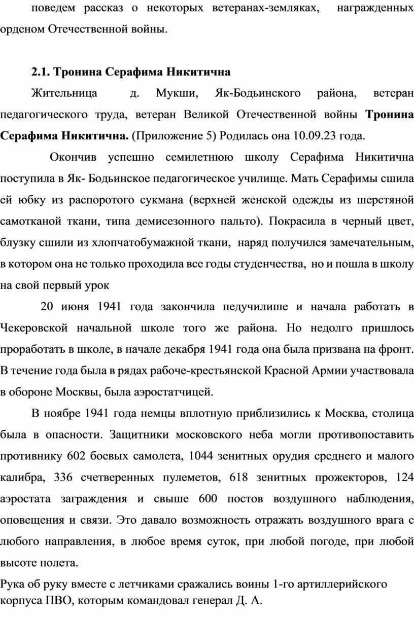 Отечественной войны. 2.1.