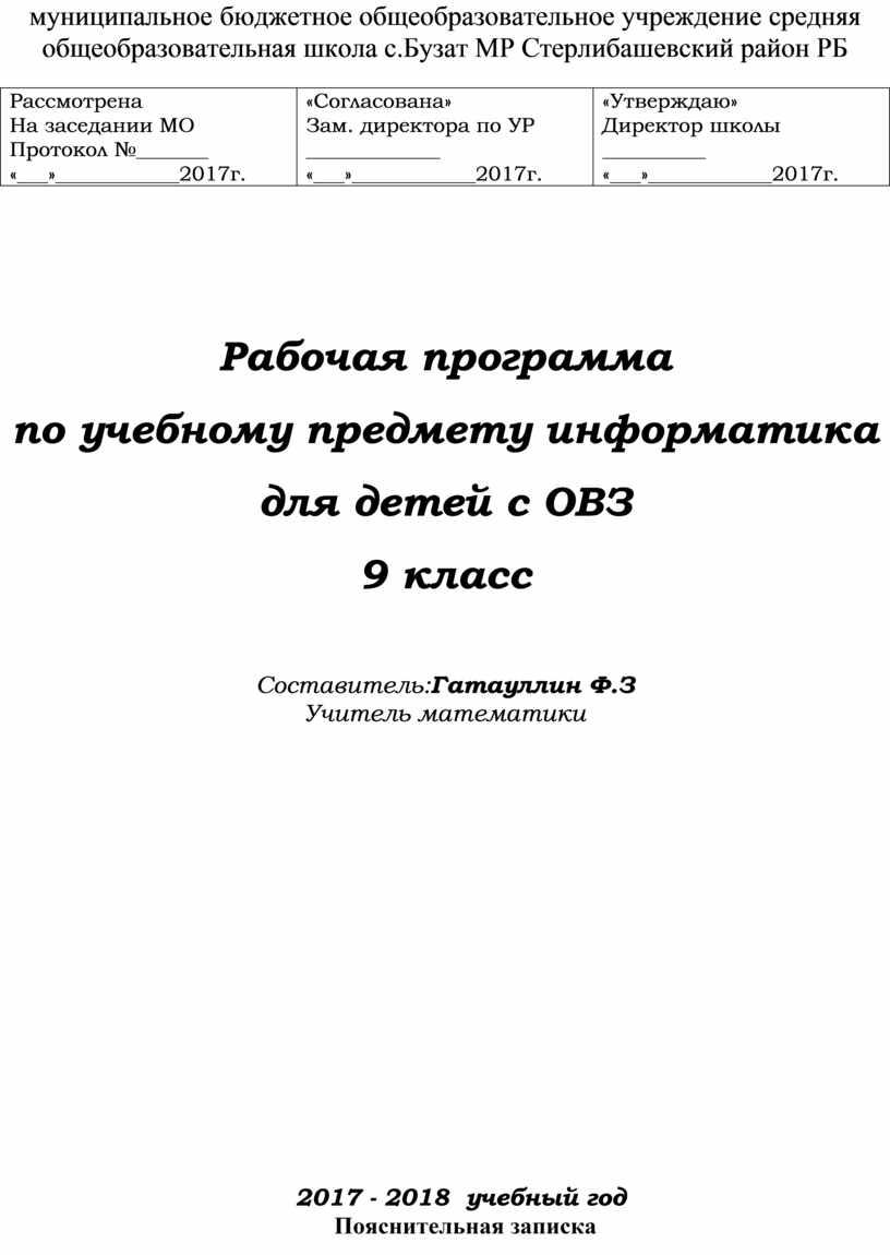 Бузат МР Стерлибашевский район