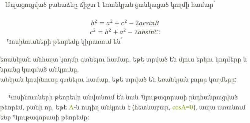 A - ն ուղիղ անկյուն է ( հետևաբար , cosA =0 ), ապա ստանում ենք Պյութագորասի թեորեմը :