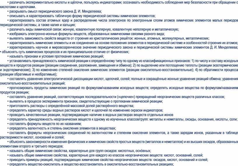 Д. И. Менделеева; • описывать и характеризовать табличную форму периодической системы химических элементов; • характеризовать состав атомных ядер и распределение числа электронов по электронным слоям…