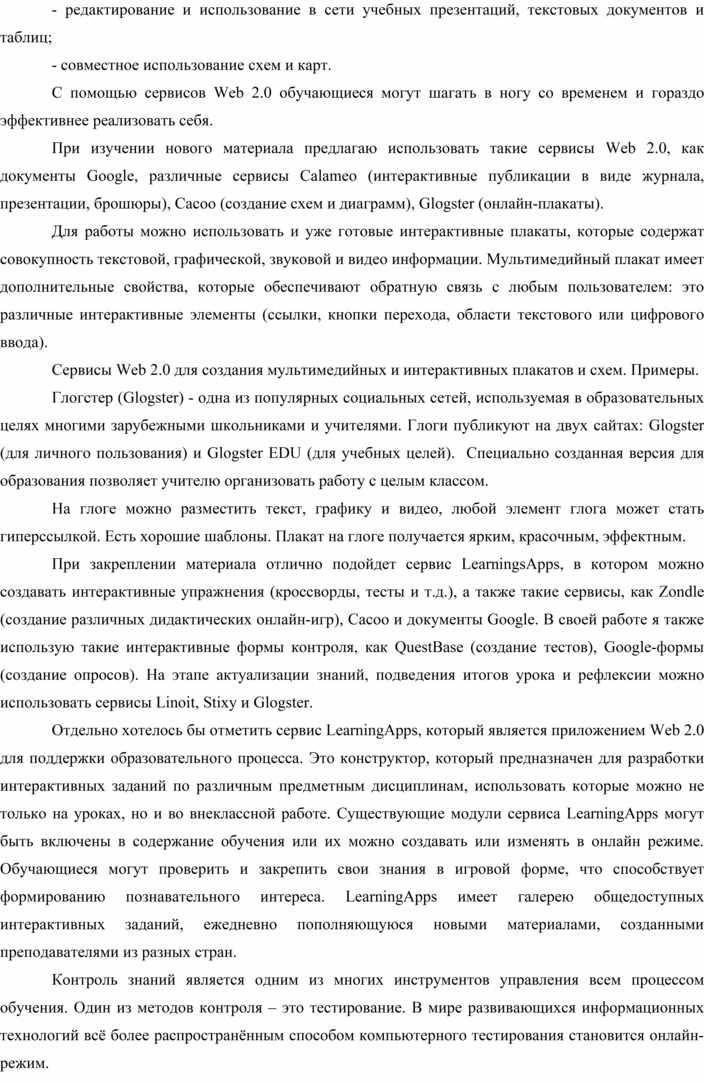 СЕРВИСЫ WЕВ 2.0. В ПОМОЩЬ УЧИТЕЛЮ