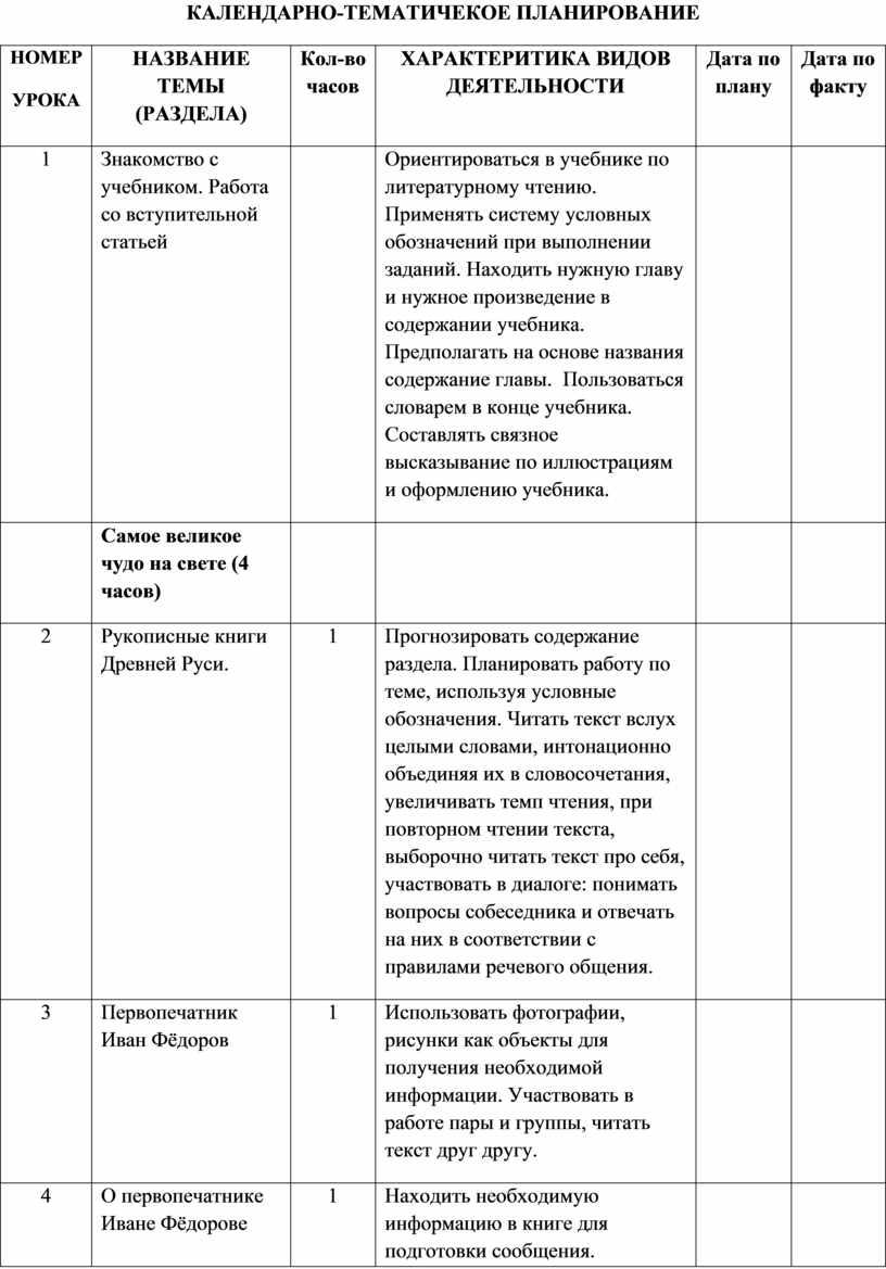 КАЛЕНДАРНО-ТЕМАТИЧЕКОЕ ПЛАНИРОВАНИЕ