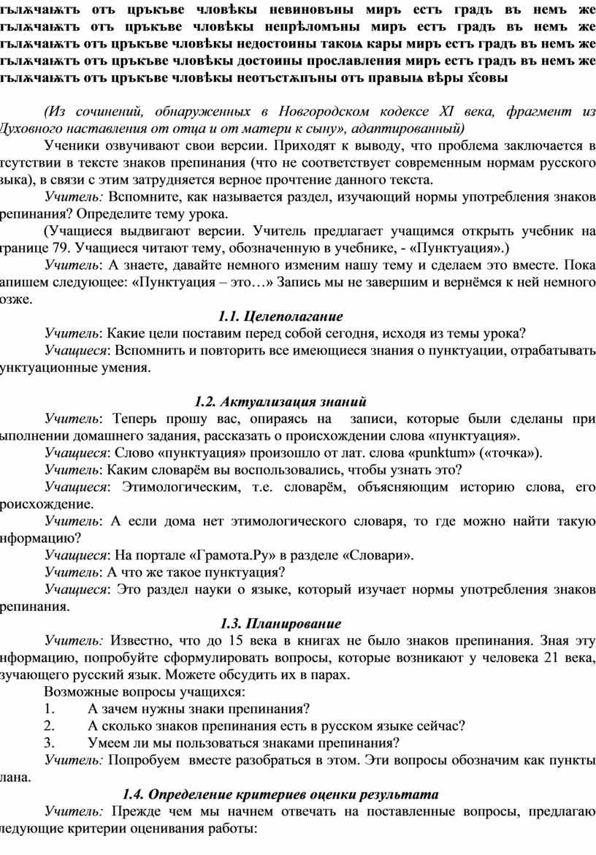 Из сочинений, обнаруженных в Новгородском кодексе