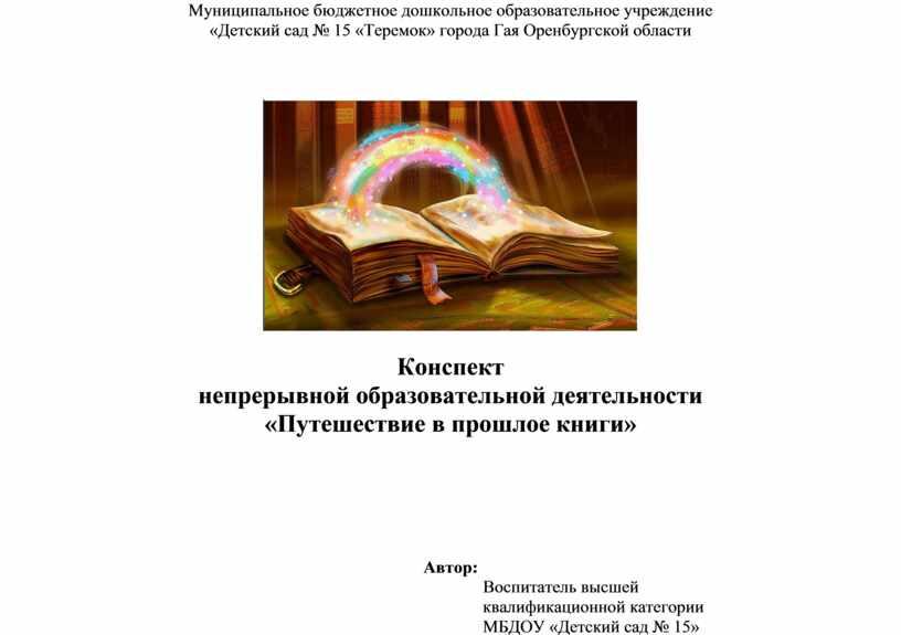 Муниципальное бюджетное дошкольное образовательное учреждение «Детский сад № 15 «Теремок» города