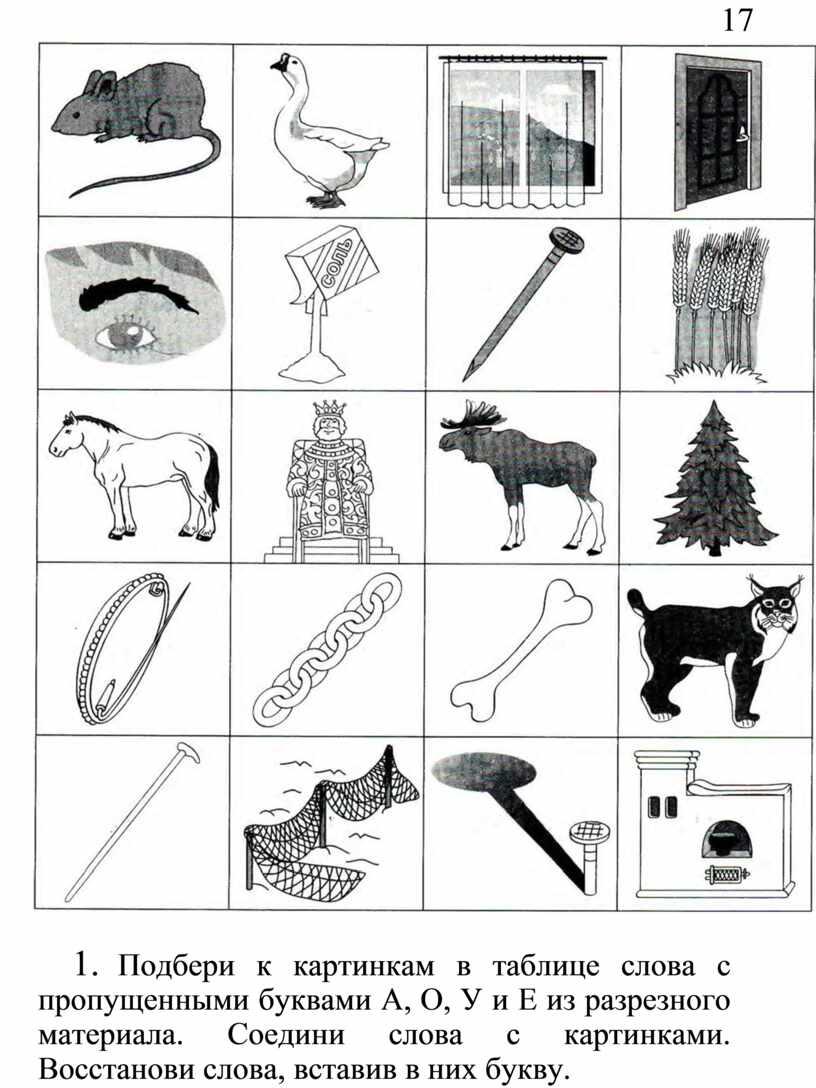 Подбери к картинкам в таблице слова с пропущенными буквами