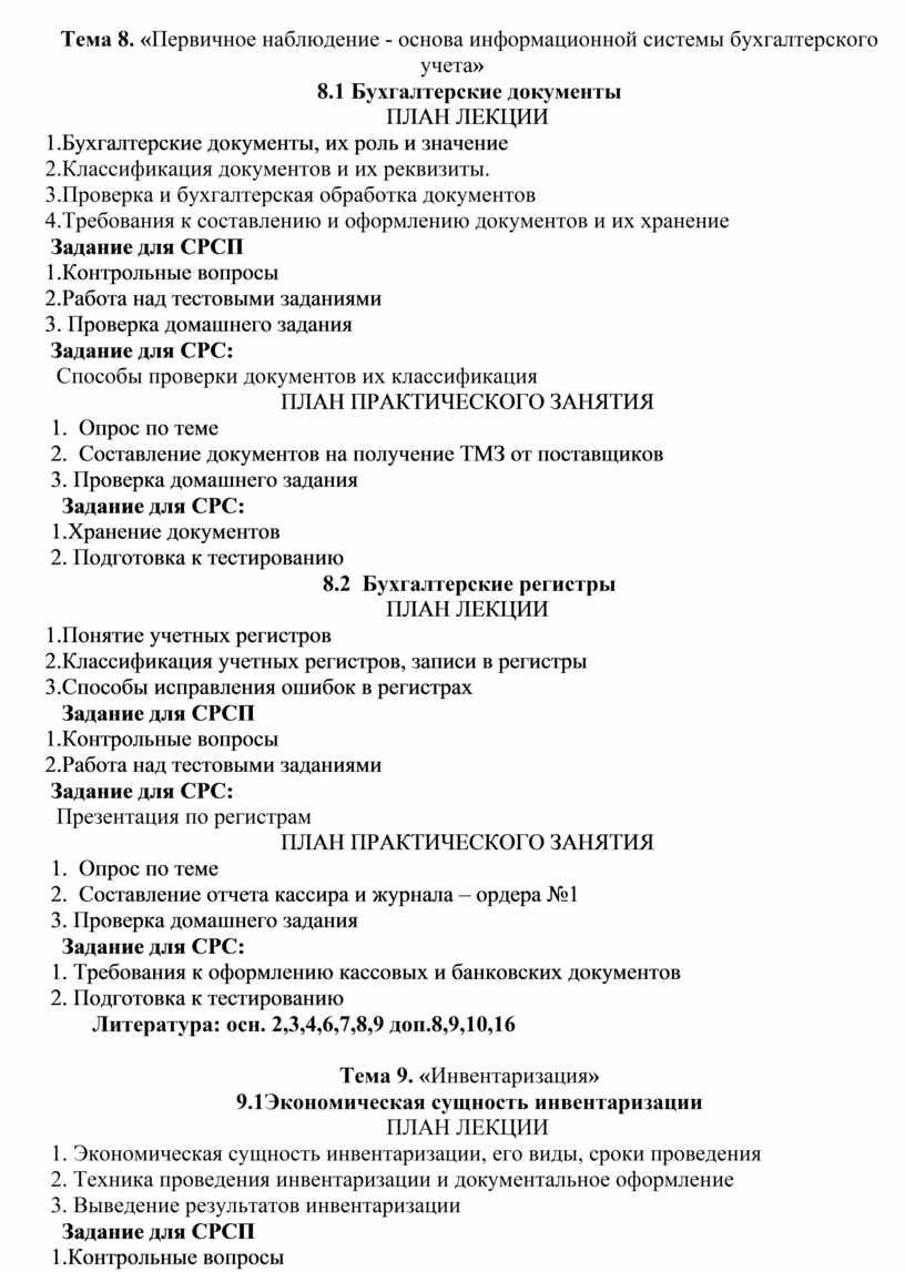 Тема 8. « Первичное наблюдение - основа информационной системы бухгалтерского учета » 8
