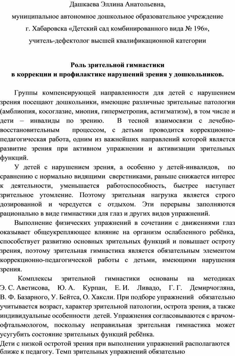 Дашкаева Эллина Анатольевна, муниципальное автономное дошкольное образовательное учреждение г